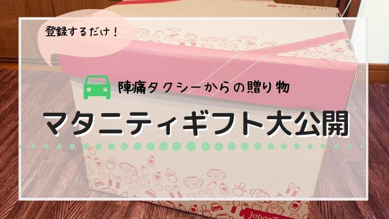 陣痛タクシーから届いたマタニティギフト大公開