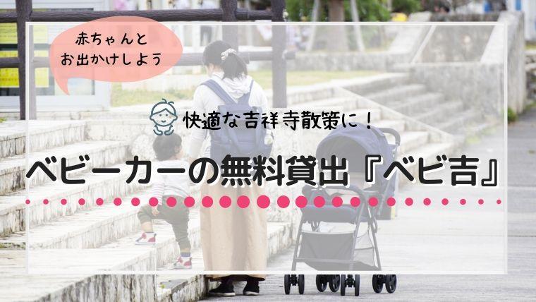 吉祥寺を無料レンタルベビーカー「ベビ吉」で散策!