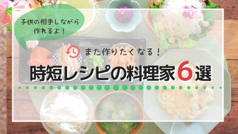 時短調理でおいしいおうちごはん。便りになる料理家6人をご紹介