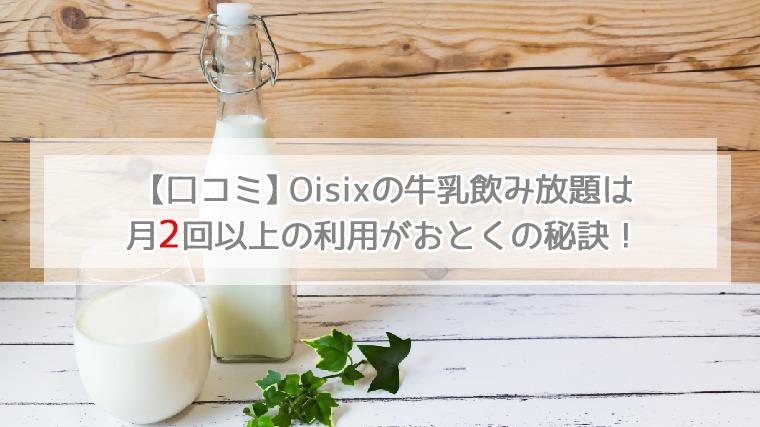 オイシックスの牛乳飲み放題口コミ
