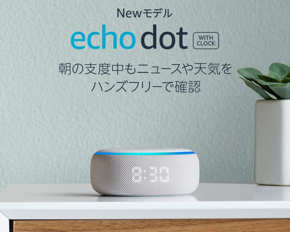 Alexa対応のechodotがサイバーマンデーのセール対象商品に。