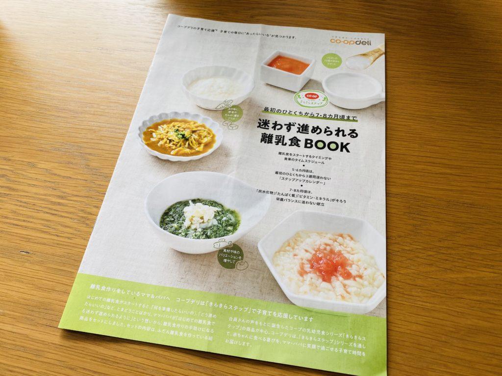 コープデリの李ny宇う蝕スタートセット、離乳食バランスセットについてくる離乳食BOOK