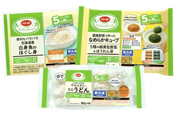 コープデリの離乳食バランスセット。魚、うどん、野菜キューブ&離乳食BOOKです。