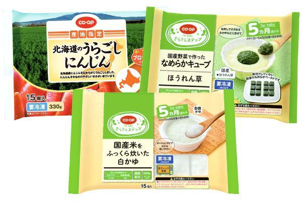 コープデリの離乳食スタートセット。人参、ほうれん草キューブ、おかゆと離乳食BOOKセットです。