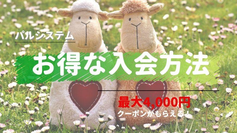パルシステムお得な入会方法は友達紹介!最大4000円のクーポンがもらえるよ