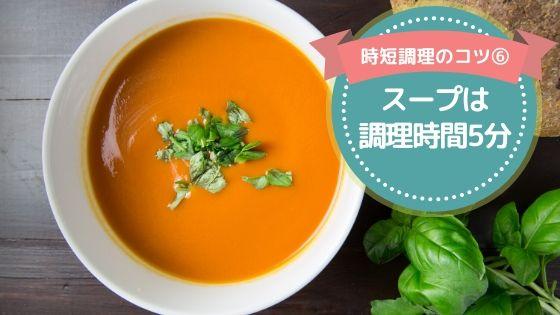時短調理のコツ5つめは、調理時間5分のスープ