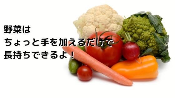 野菜の下ごしらえは、ながもち