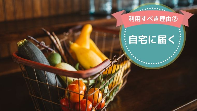 食材宅配サービスを利用すべき理由2つ目は、重たいものやかさばるものも家まで届けてもらえる
