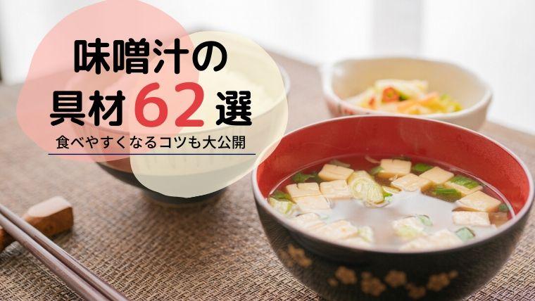 毎日飽きない味噌汁の具材62選!食べやすくなるコツも紹介