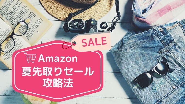 2020年6月Amazon夏先取りセールの目玉商品とお得に買い物するための攻略法